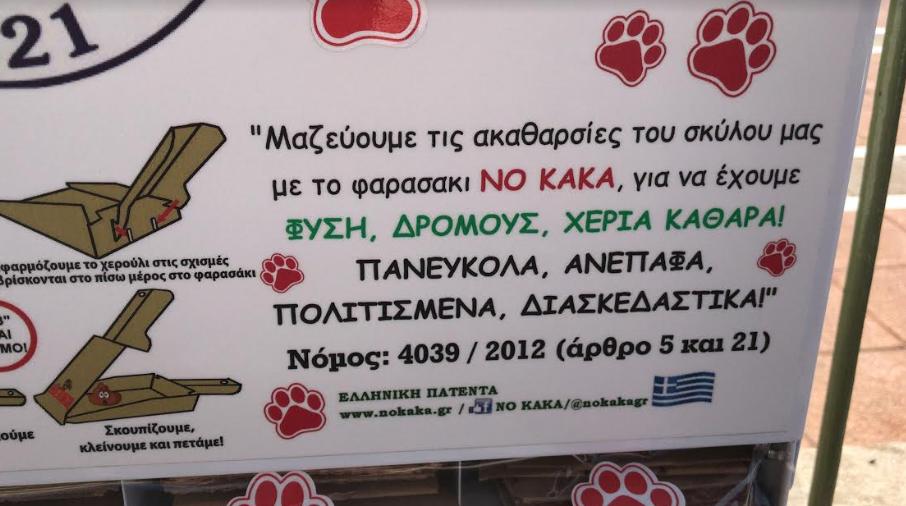 """No KAKA"": Η ελληνική και παγκόσμια πατέντα σε 12 σημεία της Καλαμάτας!"